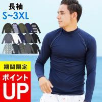 ラッシュガード 長袖 メンズ 大きいサイズ UV98%カット UPF50+ 紫外線対策 ロングスリーブ 水陸両用 スタンドカラー