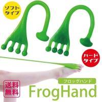 (商品名) FrogHand フロッグハンド ソフト ハード タイプ FFT  (商品説明) ◆ソフ...