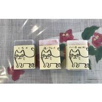 可愛い猫のパッケージが目印「ぷーら 手作りハーブ石けん」です。 【くちゃ】はラベンダーのエッセンシャ...