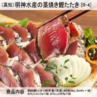 [商品情報] ■商品内容:    藁焼き鰹たたき2節(約500g)、80mlたれ×1パック、    ...