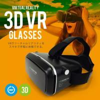 3D VR CLASSES  手軽に3DVRとスマートフォンを使って、最新コンテンツのVR(ヴァーチ...