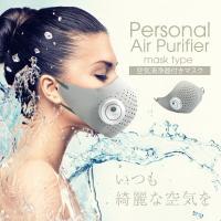 空気清浄機付マスク  外側のマイクロファイバーカバーは通気性と防水性を備えており、大きな異物を通さず...