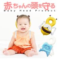 赤ちゃん 転倒 防止 クッション 頭 ヘッドカバー ヘルメット グッズ セーフティー ベビー みつばち 天使 baby-hp