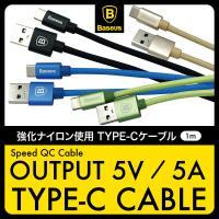 Baseusの高速転送・充電 USB3.1/3A TYPE-Cケーブル Baseusブランド!  デ...