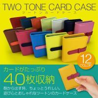 新発売!ツートンカードケース!  カードがたっぷり40枚収納 カバンから出す時、ちょっとうれしい。 ...