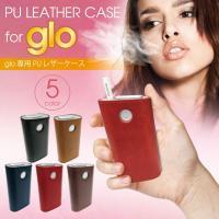 新発売!glo(グロー)ケース!  PUレザーが革本来の質感を感じさせます。 gloのフォルムを活か...