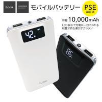 ・10000mAhモバイルバッテリーでは最軽量の177g  外出時で持ち歩く時に最適!・電池容量10...