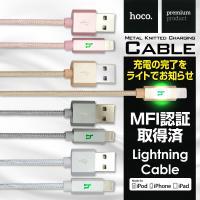 hocoの高速充電 2.4A Lightningケーブル MFI認証取得済 Hocoブランド!  デ...