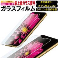 ●日本メーカー製ガラス使用 ●透明度97% ●表面硬度 9H ●ガラス厚み 0.33mm ●ラウンド...