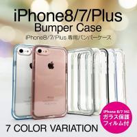 対応機種 ★iPhone★ iPhone7 iPhone7 Plus