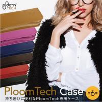 新発売!Ploom TECH ケース!  PUレザーを使用した プルームテックケースは、 コンパクト...