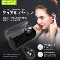 ご注文ドットコム - ワイヤレス イヤホン 両耳 Bluetooth 4.1 イヤホンマイク ハンズフリー Bluetooth ヘッドセットワイヤレス イヤホン 両耳 送料無料 QCY qcy-q29|Yahoo!ショッピング