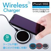 新発売! ワイヤレス充電器 プレートタイプ  iPhone8 iPhoneX対応! ケーブルの抜き差...