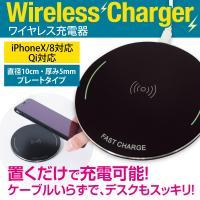 ワイヤレス充電器 プレートタイプ  iPhone8 iPhoneX対応! ケーブルの抜き差し不要! ...