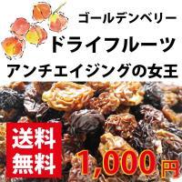 ゴールデンベリー(インカベリー)とは食用ほおづきの実をドライフルーツにしたものです。写真では色に差が...