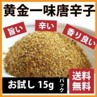 当店の土地にて自家栽培しております、天然の黄金唐辛子です。 日本で生産される一番辛い唐辛子と言われて...