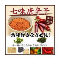 概要 ・色つや、辛味の良い唐辛子を使用 ・香り豊かな厳選した7種類の材料を使用しバランスよくブレンド...