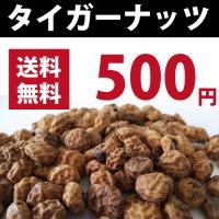 普通のナッツとは違う野菜の品種タイガーナッツ。4,000年以上前から発見され、栄養価の高い食品として...