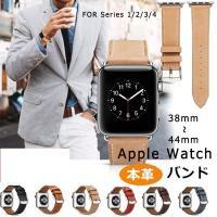 アップルウォッチ バンド apple watch series4 40mm 44mmseries3 series2 series1 42mm 38mm Apple Watch バンド レザー 高品質