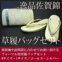 訪問着・留袖などにコーディネートできる礼装用の草履・バッグセットです。佐賀錦で軽く作られた、上品なバ...