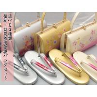 振袖や訪問着用にお使い頂ける草履・バックセットです。   【サイズ】 バッグ/横約22cm、高さ約1...