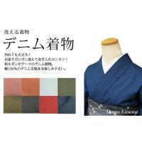 手軽に着られて手軽に家庭で洗える!綿100%のデニム着物です。通常の綿着物よりもやや厚手の生地で真冬...