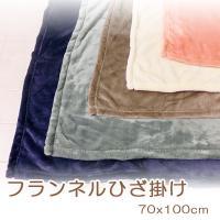warm select ひざ掛け 暖か 軽量タイプ 70×97cm ひざ掛け 代引不可