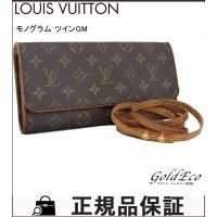LOUIS VUITTON【ルイ ヴィトン】モノグラム ポシェットツインGM M51852 ショルダ...