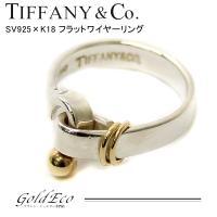 【新品仕上げ済み】TIFFANY 【ティファニー】フラットワイヤー リング SV925×K18 約1...