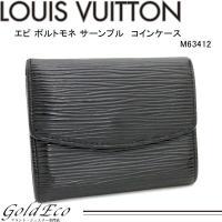LOUIS VUITTON 【ルイヴィトン】エピ ポルトモネ・サーンプルノワール コインケース M6...