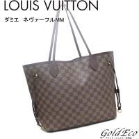 LOUIS VUITTON【ルイヴィトン】 ダミエ ネヴァーフルMM トートバッグ N51105 シ...