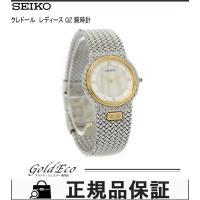 SEIKO 【セイコー】クレドール クォーツ18KT/SS シルバー ゴールドサードニクス文字盤 5...