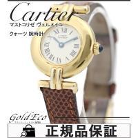 Cartier【カルティエ】マストコリゼ ヴェルメイユ クォーツ 腕時計 925 QZ ゴールド メ...