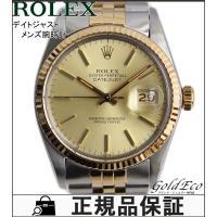 【送料無料】ROLEX【ロレックス】デイトジャスト メンズ腕時計 ステンレス 18金イエローゴールド...
