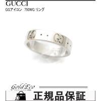 【新品仕上げ済み】GUCCI 【グッチ】GGアイコン リングK18 750WG ホワイトゴールド#7...