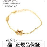 LOUIS VUITTON【ルイ ヴィトン】ミーアンドミー M ブレスレットM67170 ゴールドイ...
