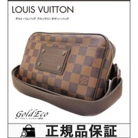 LOUIS VUITTON【ルイヴィトン】 ダミエ ボディーバッグ バムバッグ ブルックリン N41...