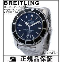 BREITLING 【ブライトリング】 スーパーオーシャン ヘリテージ46 腕時計 メンズ ブラック...