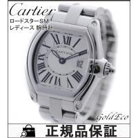 Cartier 【カルティエ】 ロードスターSM レディース 腕時計 W62016V3 クォーツ S...