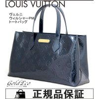LOUIS VUITTON【ルイ ヴィトン】 ヴェルニ ウィルシャーPM トートバッグ M93684...