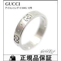 【新品仕上済み】 GUCCI 【グッチ】 美品 アイコン リング K18WG 約10号 750 WG...