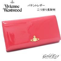 【送料無料】 Vivienne Westwood【ヴィヴィアン ウエストウッド】 オーブモチーフ 二...