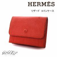 【送料無料】HERMES【エルメス】リザードコインケース財布レッド赤小銭入れメンズレディース【中古】