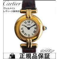 【送料無料】Cartier【カルティエ】マストコリゼ ヴェルメイユ レディース腕時計 電池式 クォー...