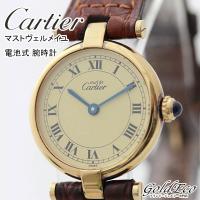 Cartier【カルティエ】マストヴェルメイユ 電池式 腕時計 シルバー925GP レディース クォ...