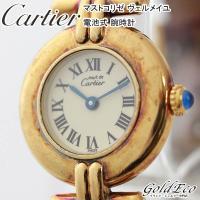 Cartier【カルティエ】マストコリゼ ヴェルメイユ 電池式 腕時計 シルバー925GP レディー...