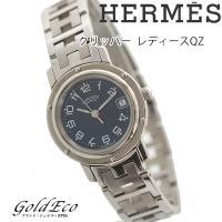 【送料無料】HERMES【エルメス】クリッパーレディース腕時計【中古】CL4.210シルバー/ネイビ...