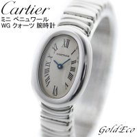Cartier 【カルティエ】 ミニ ベニュワール K18WG 腕時計 レディース クォーツ ホワイ...