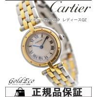 【送料無料】Cartier【カルティエ】パンテールSM 2ロウレディース腕時計【中古】 アイボリー文...