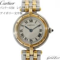 【送料無料】 Cartier 【カルティエ】 パンテールSM 2ロウ  クォーツ 腕時計 レディース...